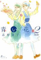 青い花(2)