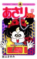 あさりちゃん(30)
