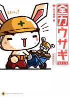 全力ウサギ 第3工事 全力道草編