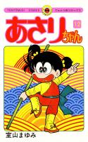 あさりちゃん(12)