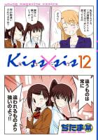 Kiss×sis(12)