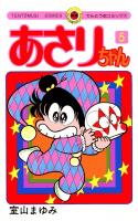 あさりちゃん(5)