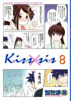 Kiss×sis(8)