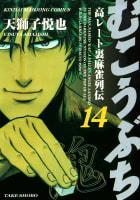 むこうぶち(14)