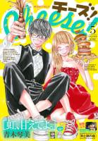 Cheese! 2018年5月号(2018年3月24日発売)