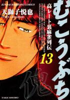 むこうぶち(13)