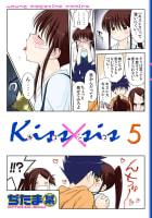 Kiss×sis(5)