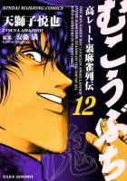 むこうぶち(12)