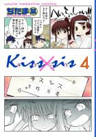 Kiss×sis(4)