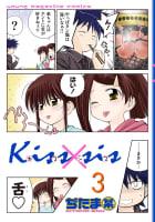 Kiss×sis(3)