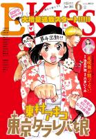 EKiss 2015年6月号[2015年4月25日発売]