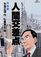 人間交差点(ヒューマンスクランブル)(22)