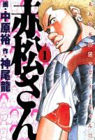 赤松さん(1)