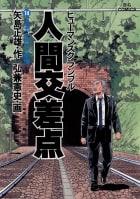 人間交差点(ヒューマンスクランブル)(14)