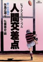 人間交差点(ヒューマンスクランブル)(13)