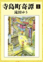 寺島町奇譚(1)