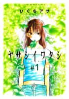 ヤサシイワタシ(1)