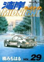 湾岸MIDNIGHT(29)