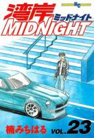 湾岸MIDNIGHT(23)