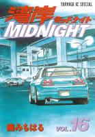 湾岸MIDNIGHT(16)