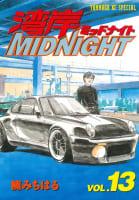 湾岸MIDNIGHT(13)