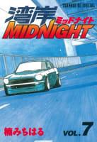 湾岸MIDNIGHT(7)