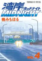 湾岸MIDNIGHT(4)