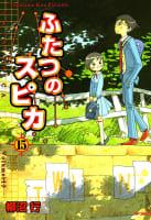 ふたつのスピカ(15)