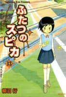 ふたつのスピカ(13)