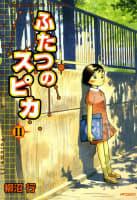 ふたつのスピカ(11)