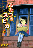 ふたつのスピカ(10)