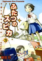 ふたつのスピカ(3)