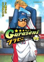 グラゼニ(4)