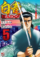 白竜HADOU(5)