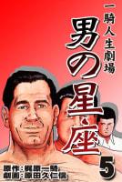 男の星座(5)