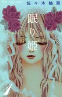 眠り姫~夢みるように恋してる~(1)