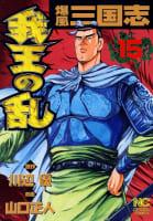 爆風三国志 我王の乱(15)