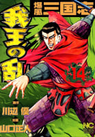 爆風三国志 我王の乱(14)