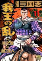 爆風三国志 我王の乱(11)