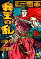 爆風三国志 我王の乱(9)
