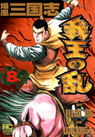 爆風三国志 我王の乱(8)