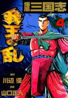 爆風三国志 我王の乱(4)