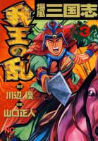爆風三国志 我王の乱(3)