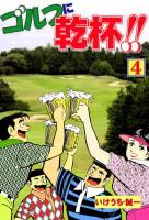 ゴルフに乾杯!!(4)