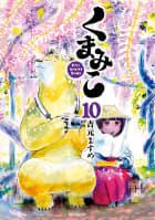 くまみこ(10)