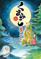 くまみこ(8)