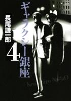 ギャラクシー銀座(4)