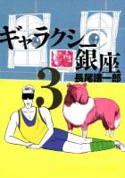 ギャラクシー銀座(3)