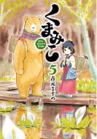 くまみこ(5)