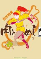 忍風! 肉とめし(1)